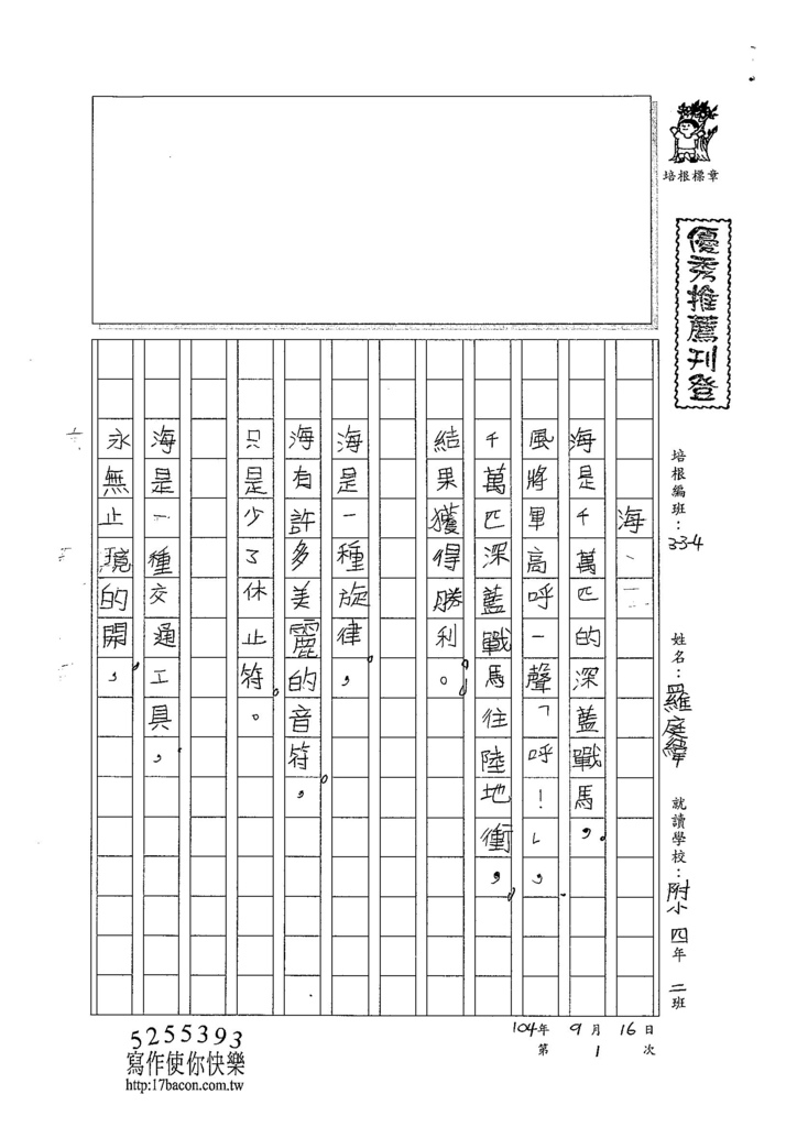 104W4201羅庭緯 (1)