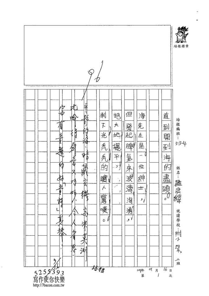 104W4201羅庭緯 (2)