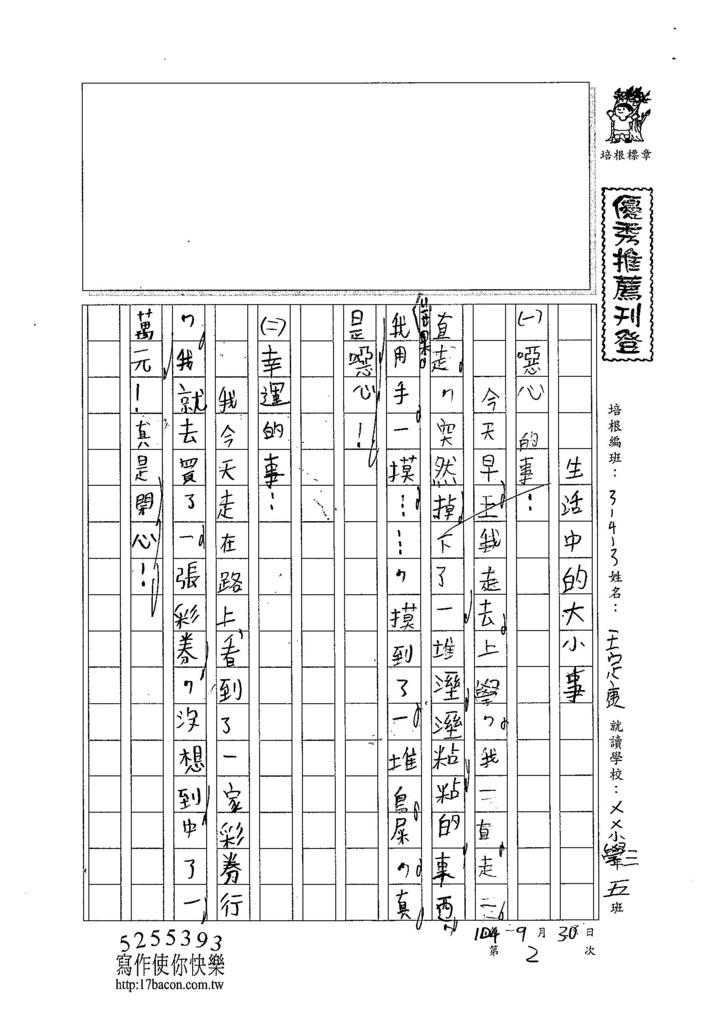 104W3202王定康 (1)