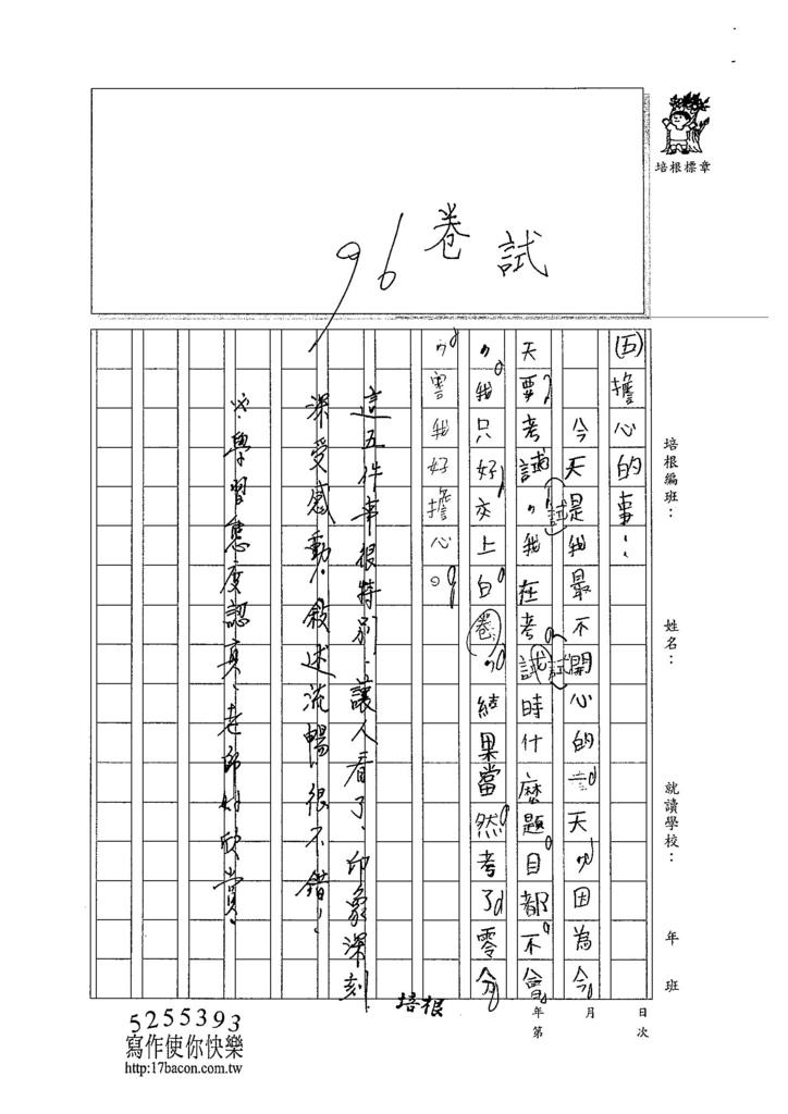 104W3202王定康 (3)