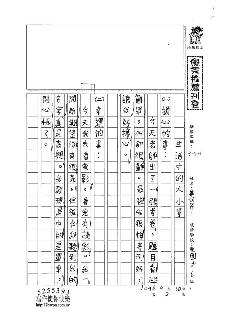 104W3202姜羽芹 (1)
