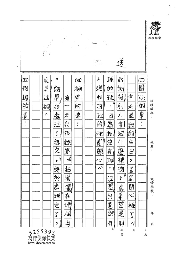 104W3202姜羽芹 (2)