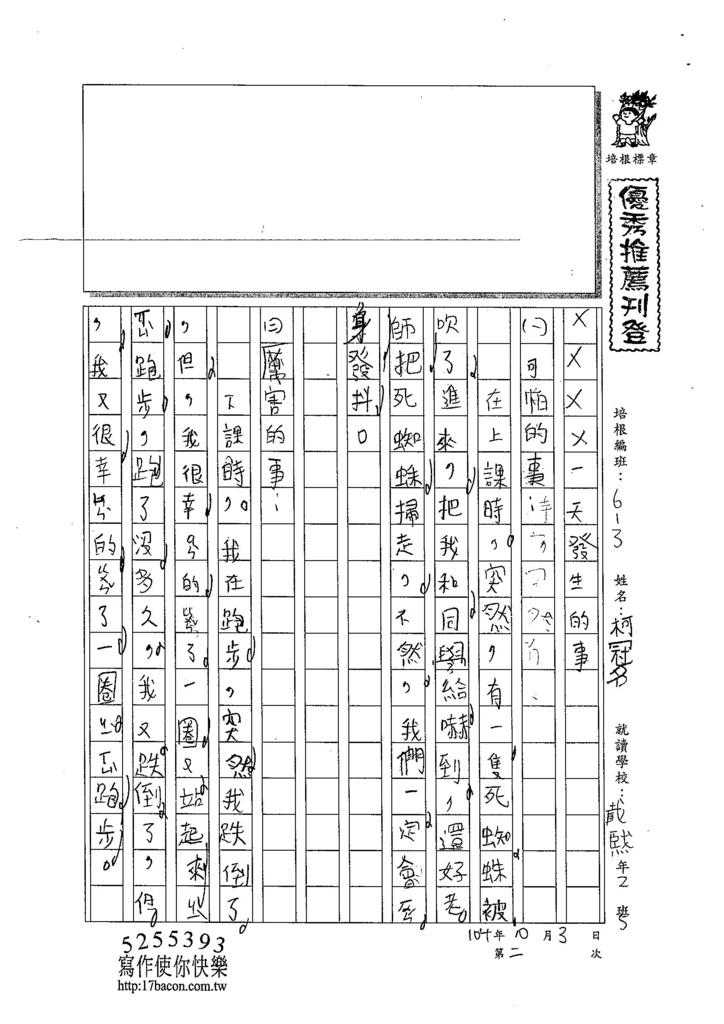104W3202柯冠名 (1)