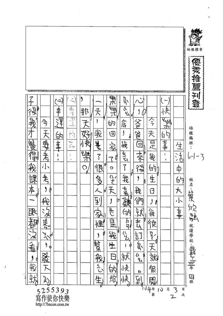 104W3202蔡欣融 (1)