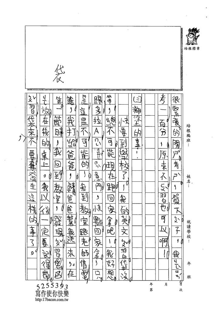 104W3202蔡欣融 (2)
