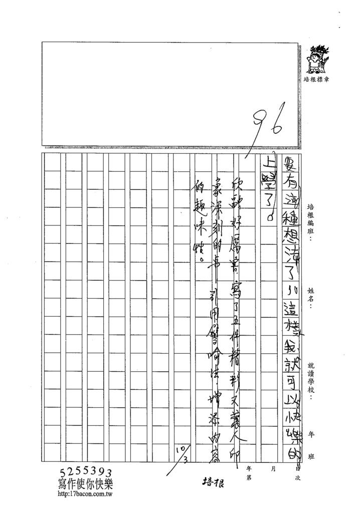 104W3202蔡欣融 (4)