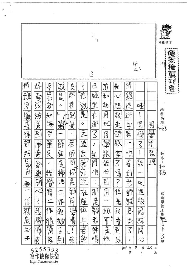 104W3201莊林祐 (1)
