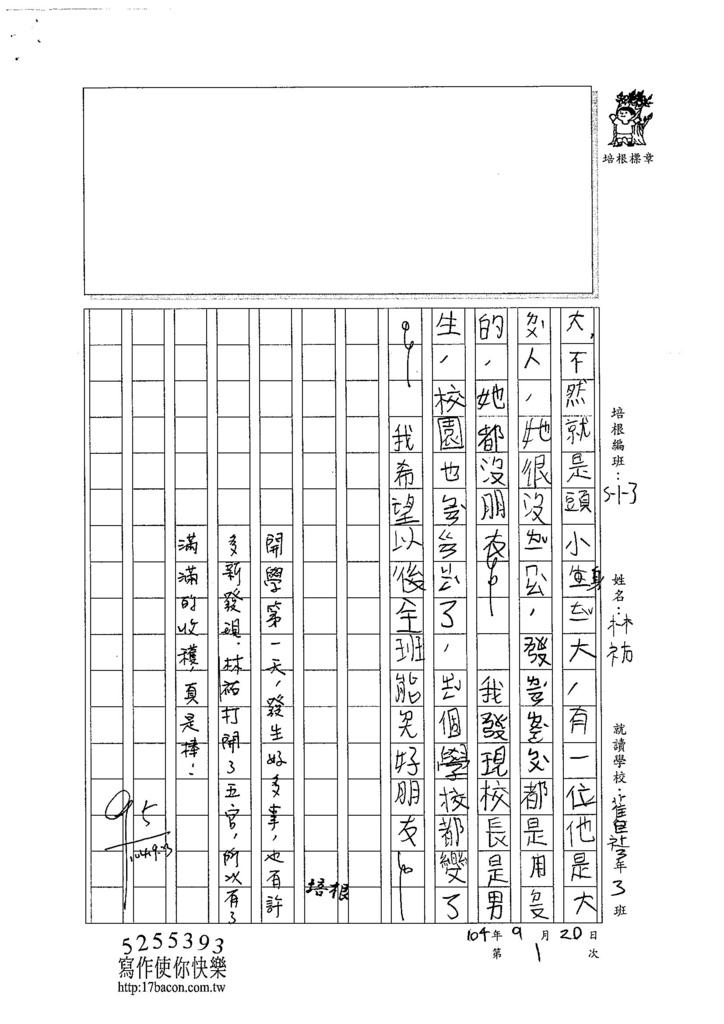 104W3201莊林祐 (2)