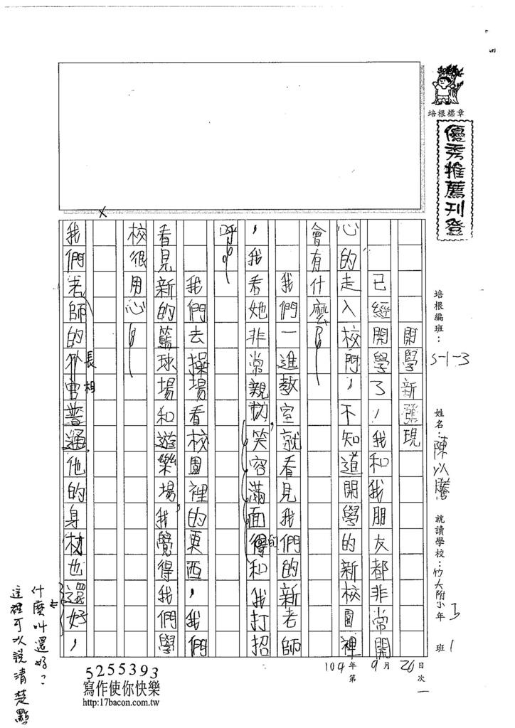 104W3201陳以騰 (1)