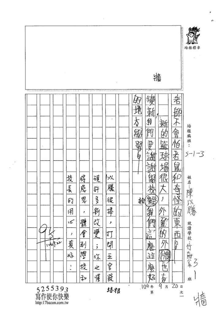 104W3201陳以騰 (2)