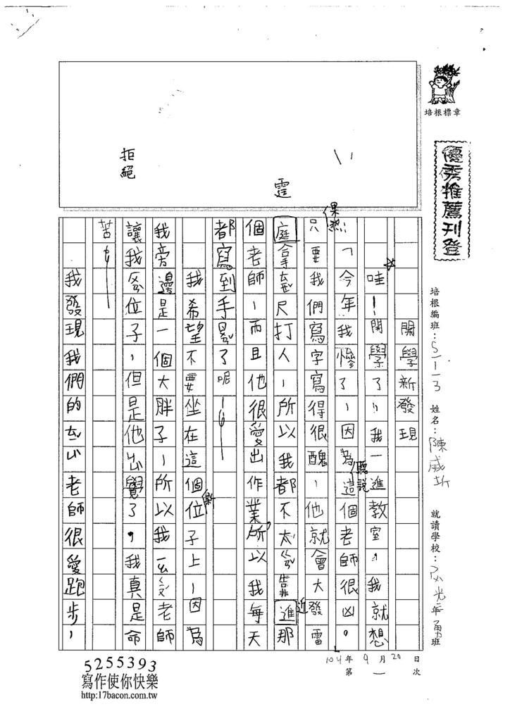 104W3201陳威圻 (1)