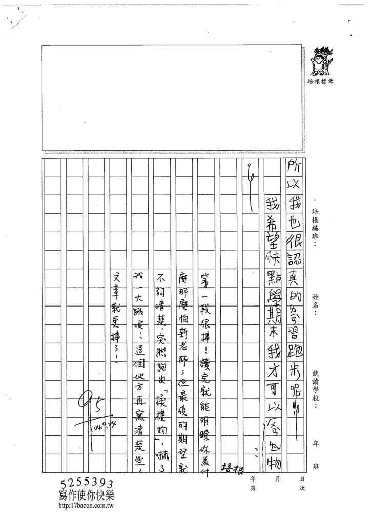 104W3201陳威圻 (2)