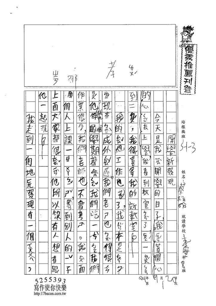 104W3201蔡裕成 (1)