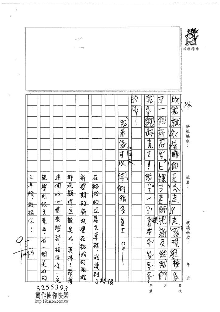 104W3201蔡裕成 (2)