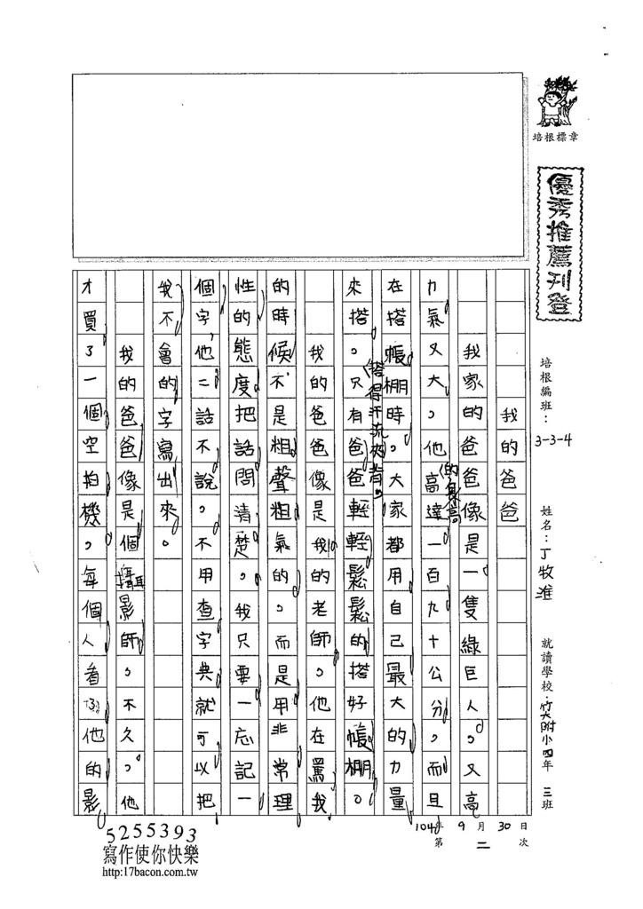 104W4202丁牧淮 (1)