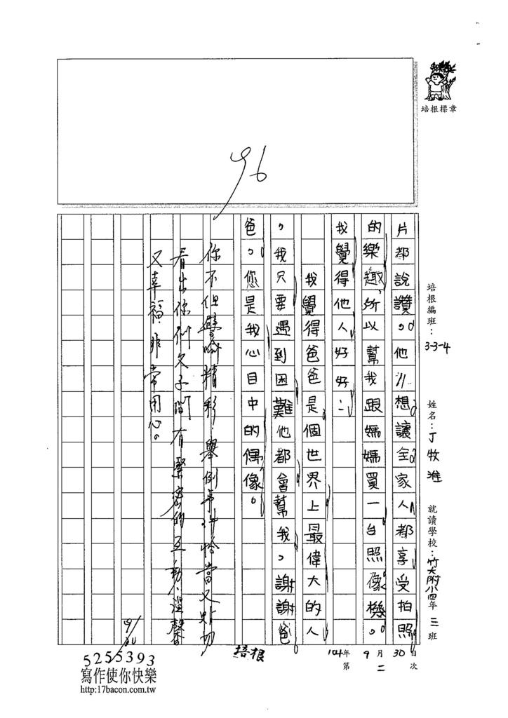 104W4202丁牧淮 (2)