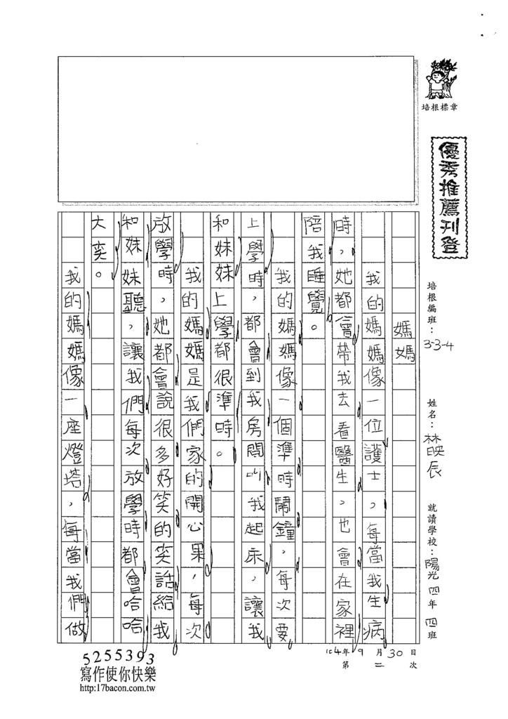 104W4202林映辰 (1)