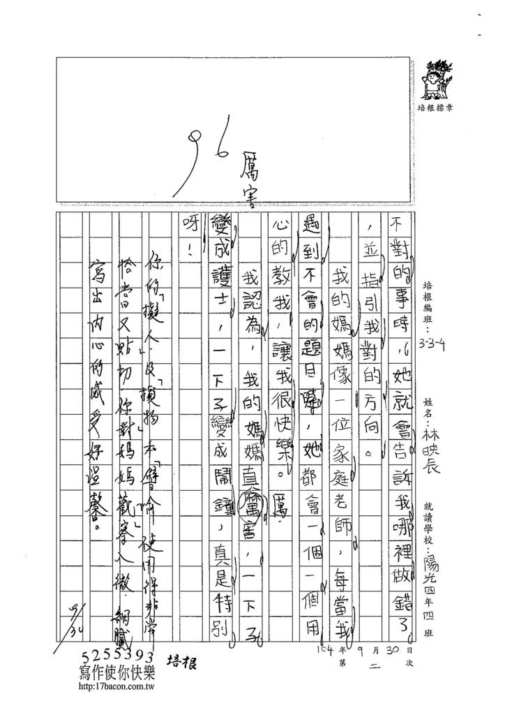 104W4202林映辰 (2)