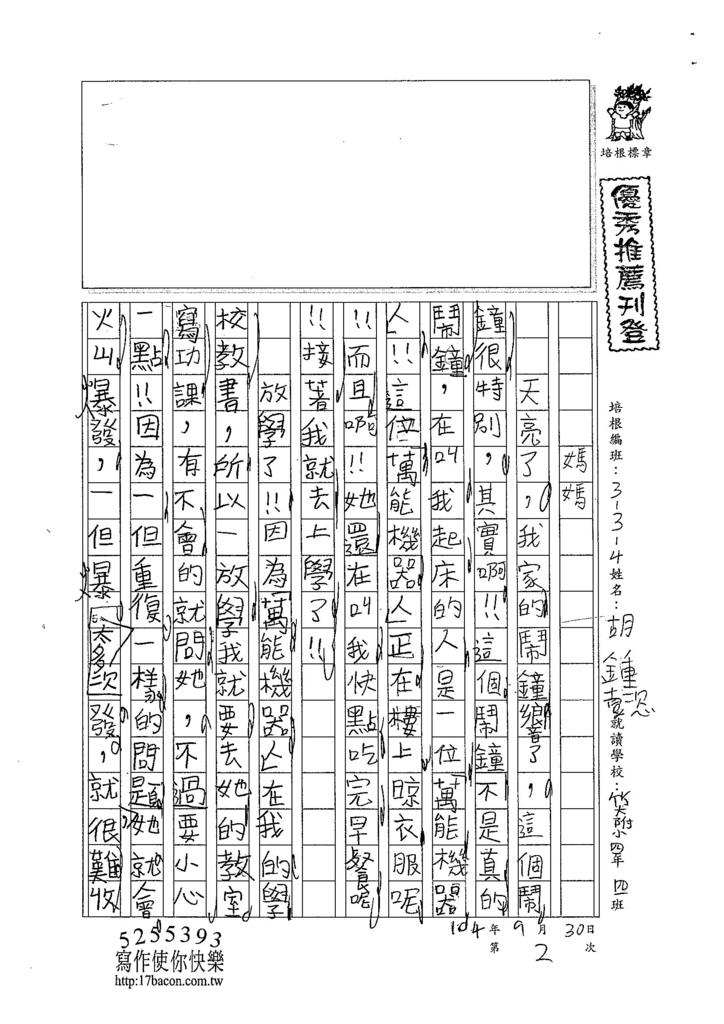 104W4202胡鍾懿 (1)
