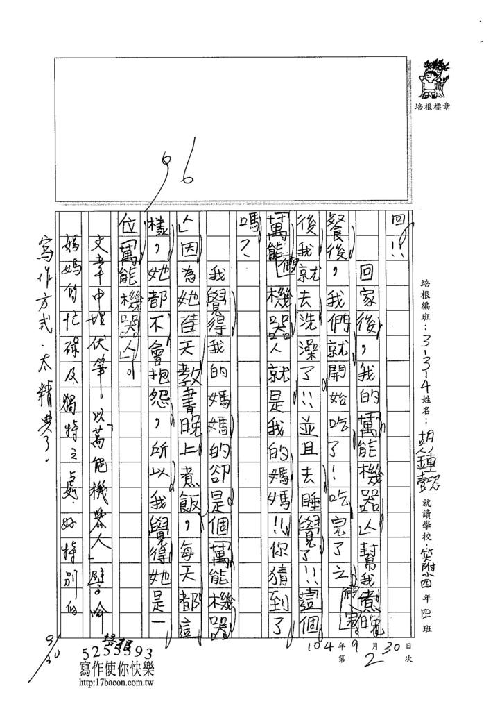 104W4202胡鍾懿 (2)