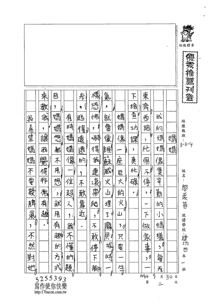 104W4202廖柔茵 (1)