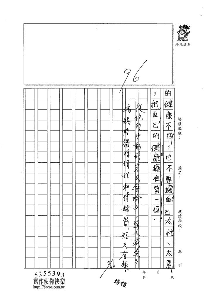 104W4202廖柔茵 (2)