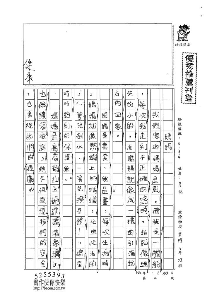 104W4202謝享妘 (1)