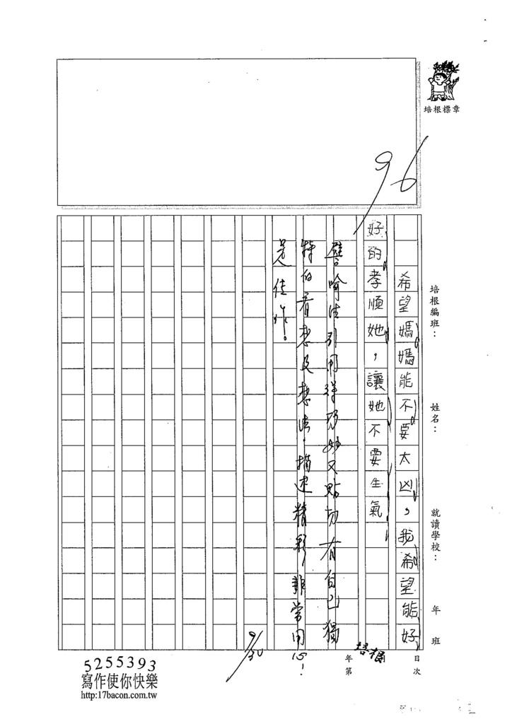 104W4202謝享妘 (2)