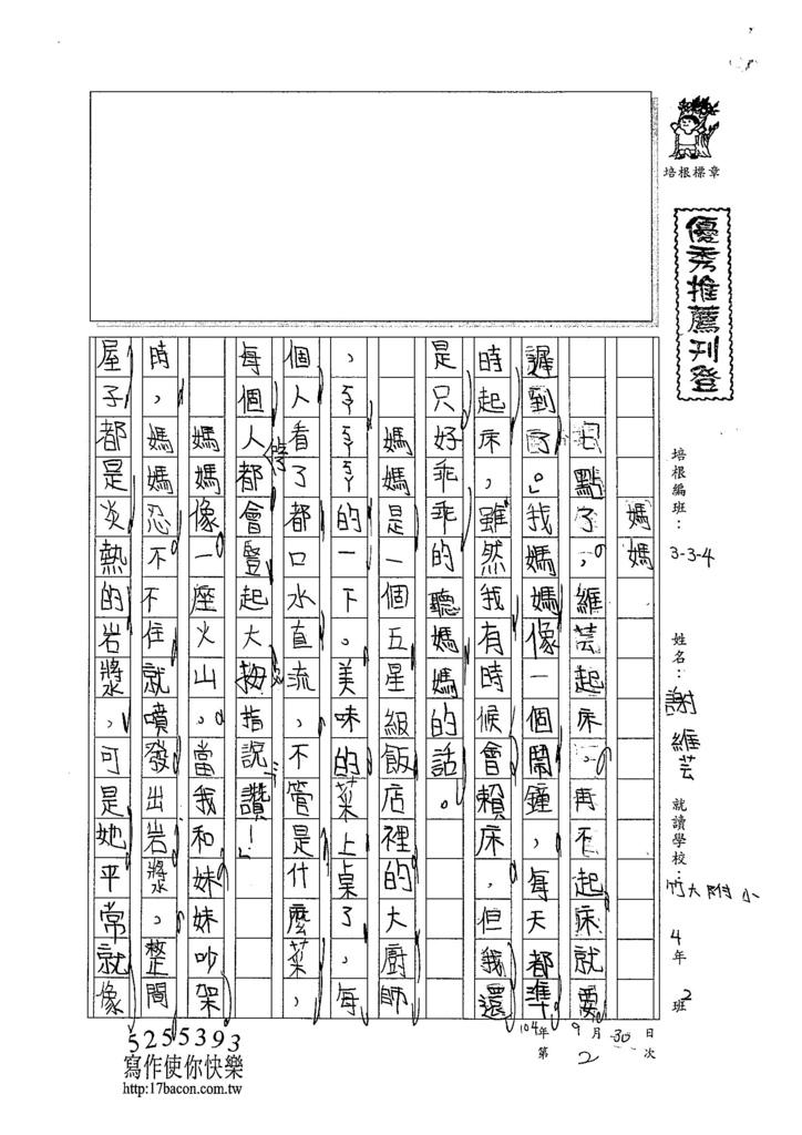 104W4202謝維芸 (1)