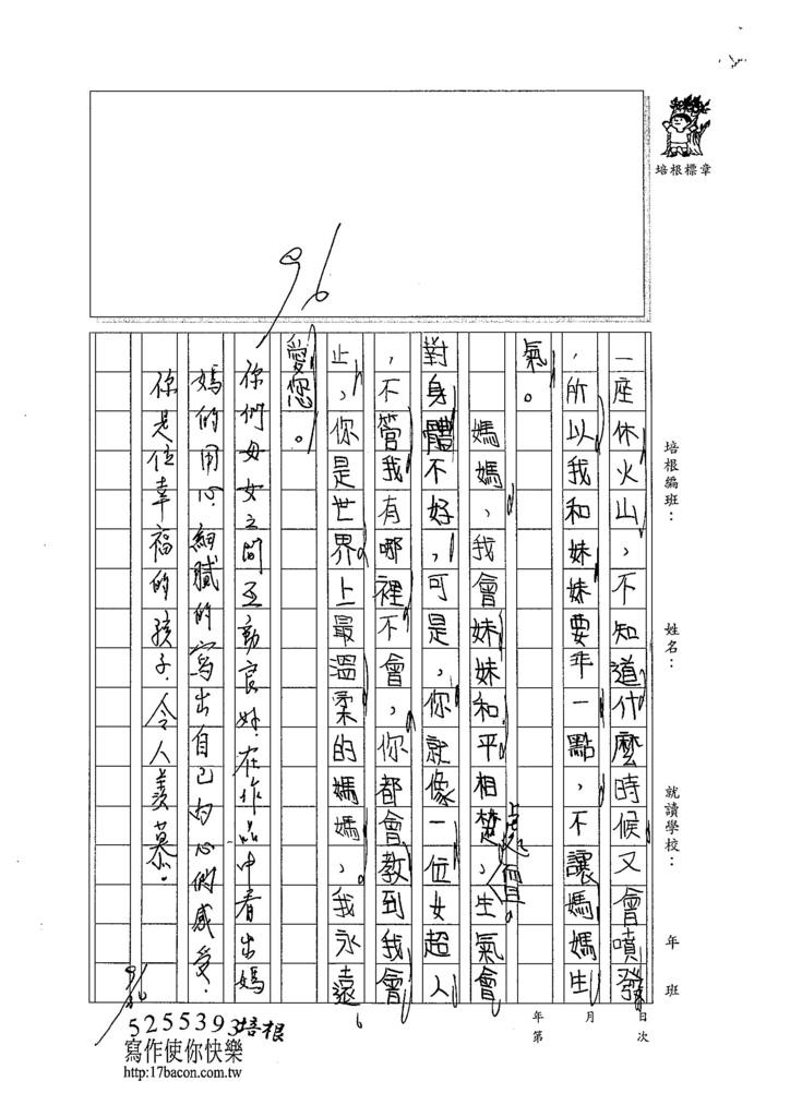 104W4202謝維芸 (2)