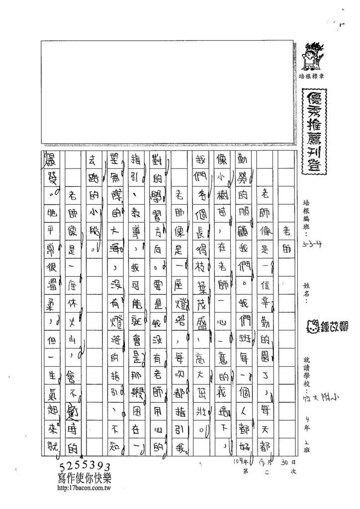 104W4202鍾苡嫺 (1)