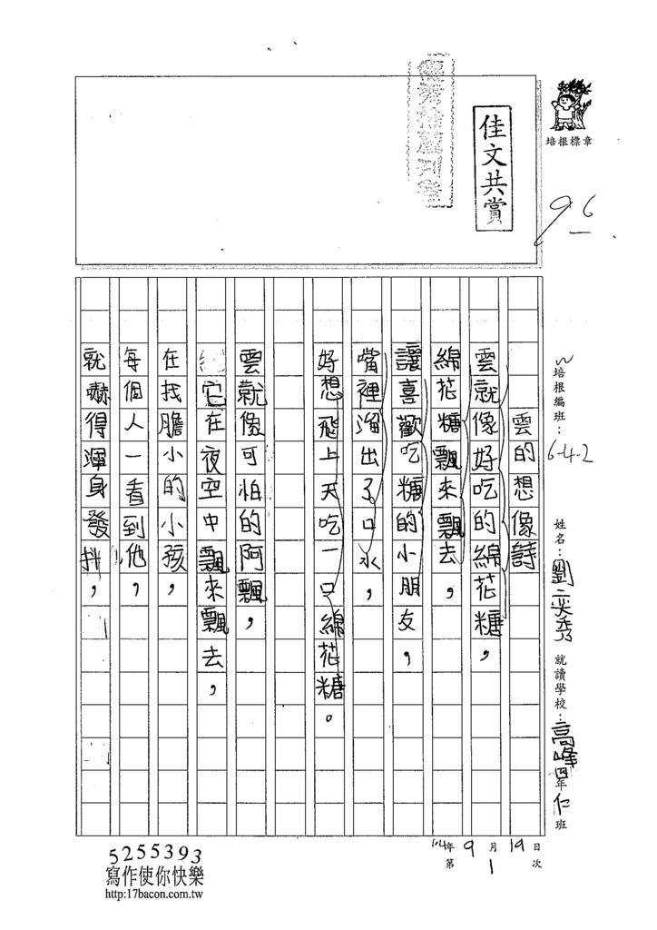 104W4201劉奕秀 (1)