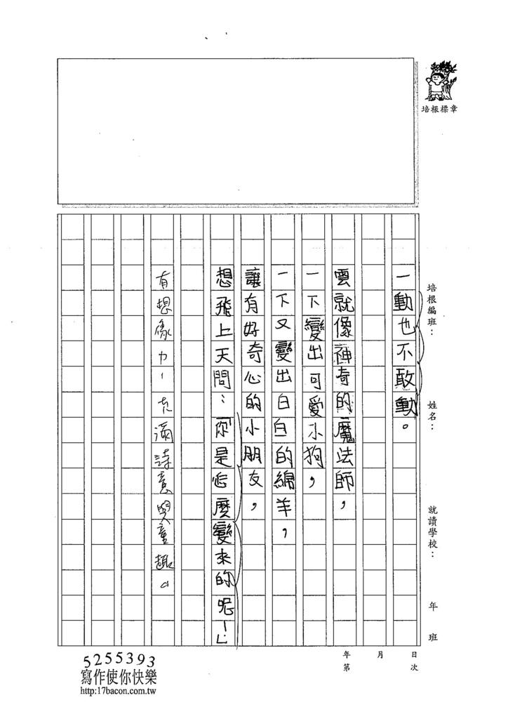 104W4201劉奕秀 (2)