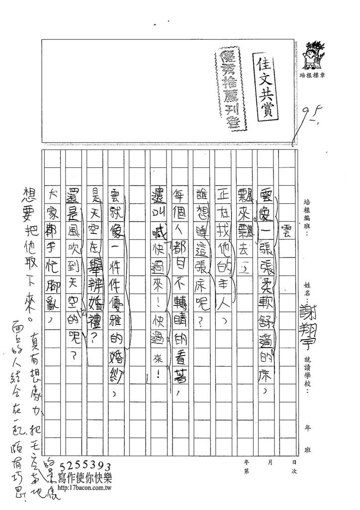 104W4201謝翔宇 (1)