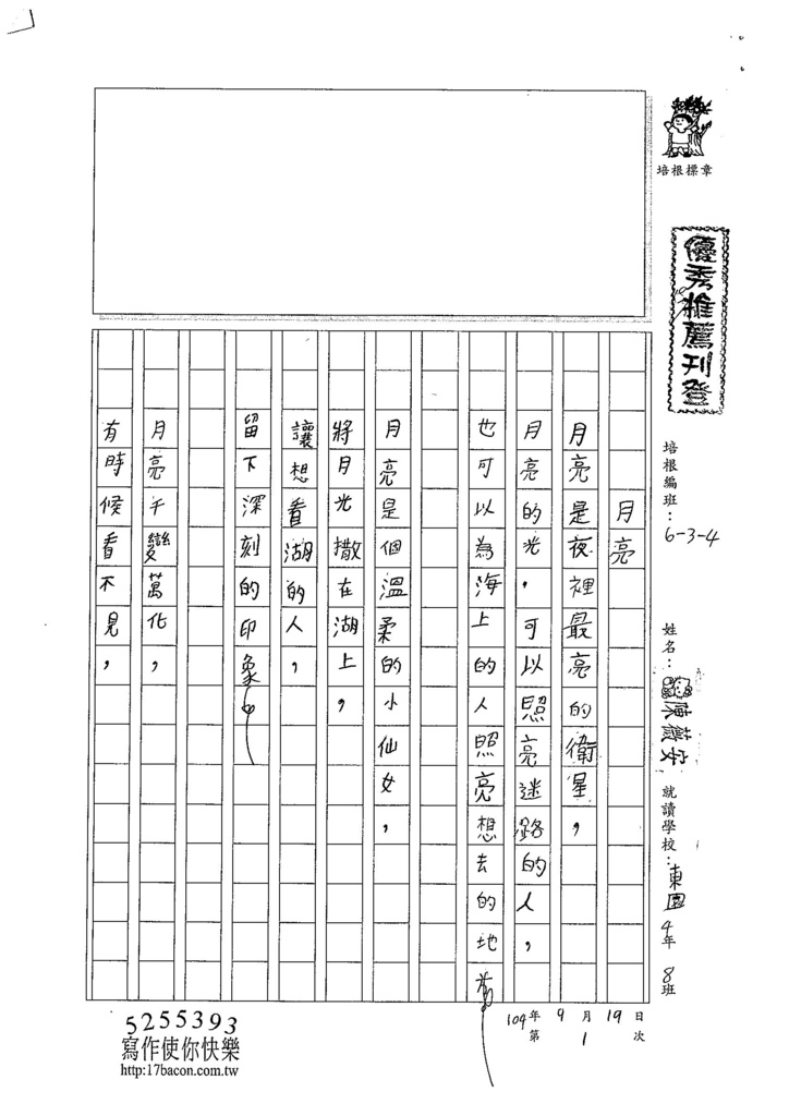 104W4201陳薇安 (1)