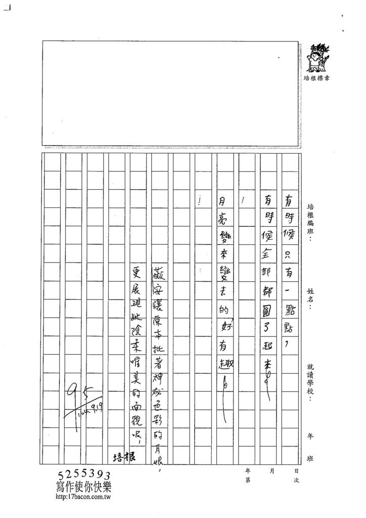 104W4201陳薇安 (2)