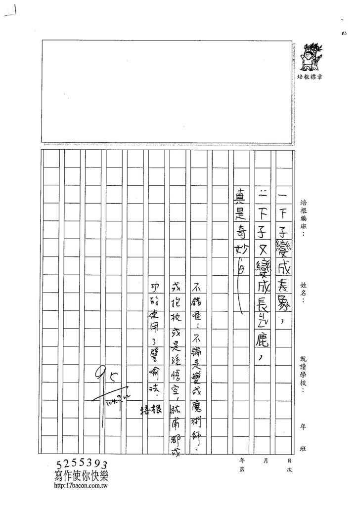 104W4201萬紘甫 (2)