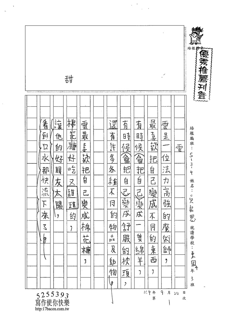 104W4201吳韶恩 (1)