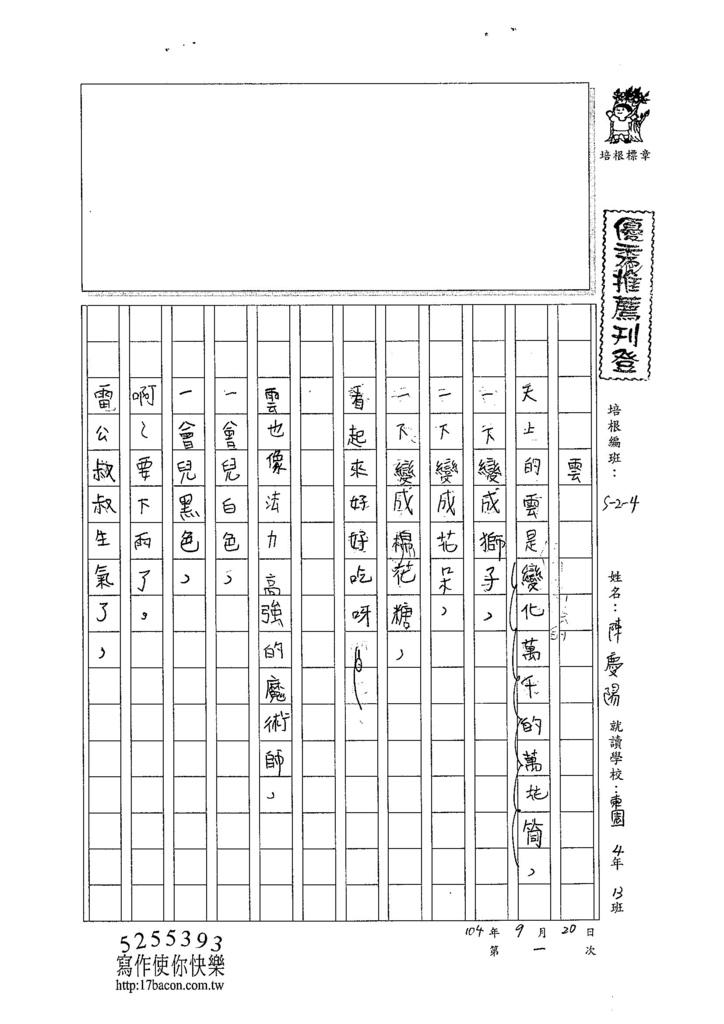 104W4201陳慶陽 (1)