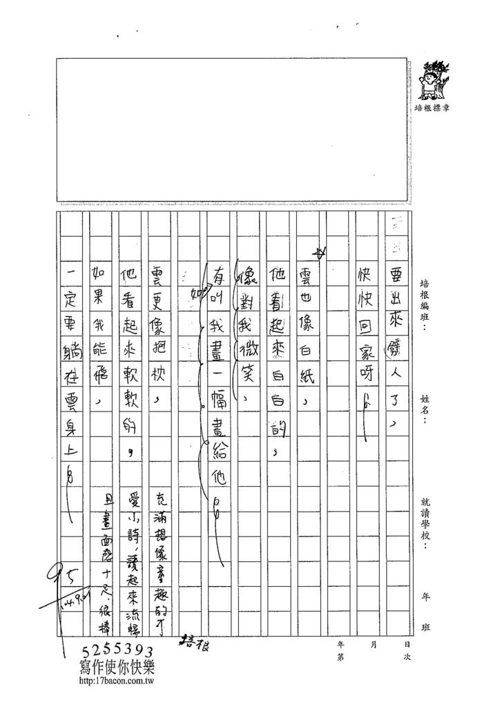 104W4201陳慶陽 (2)