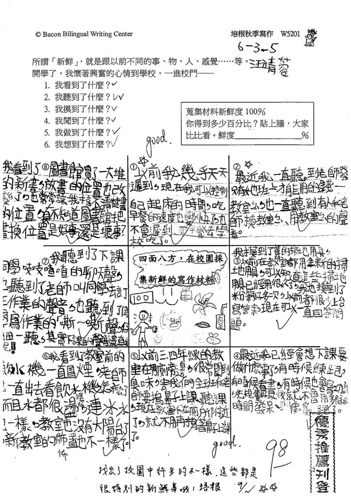 104W5201汪靖蓉 (1)