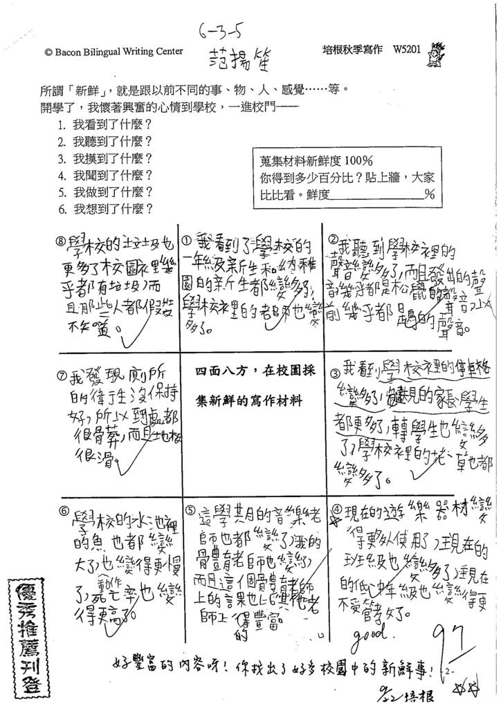 104W5201范揚笙 (1)