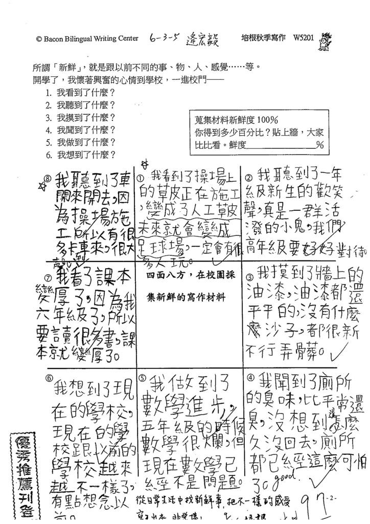 104W5201逄宏毅 (1)