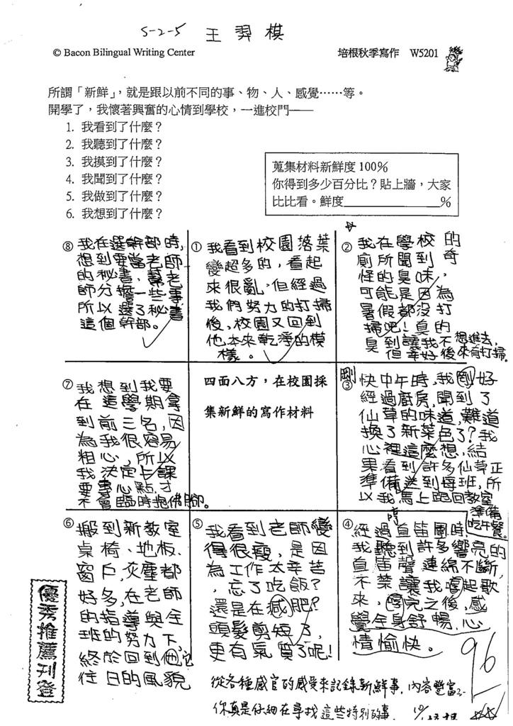 104W5201王羿棋
