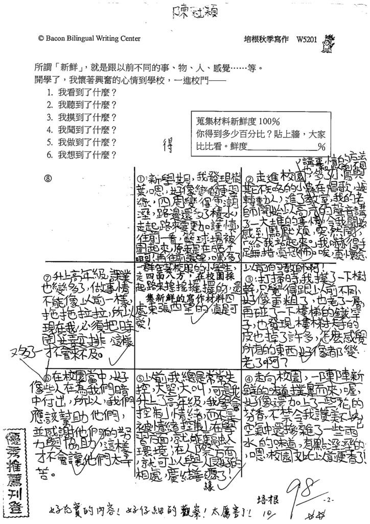 104W5201陳冠穎