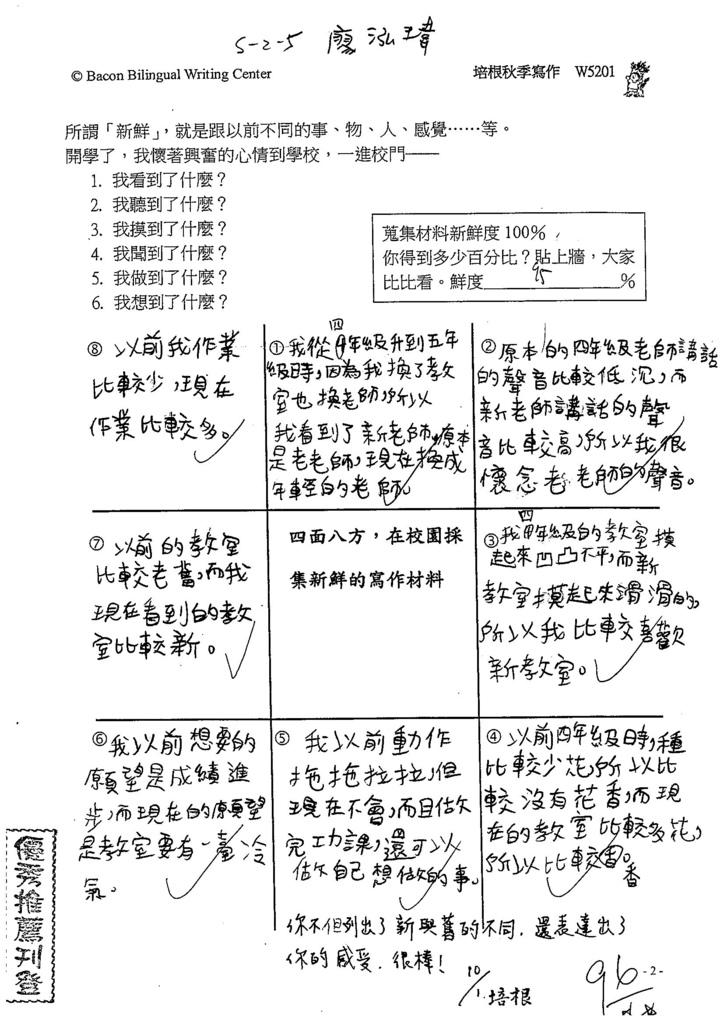 104W5201廖泓瑋 (1)