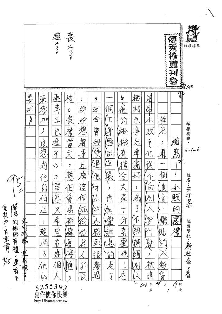 104W6201王于晏 (1)