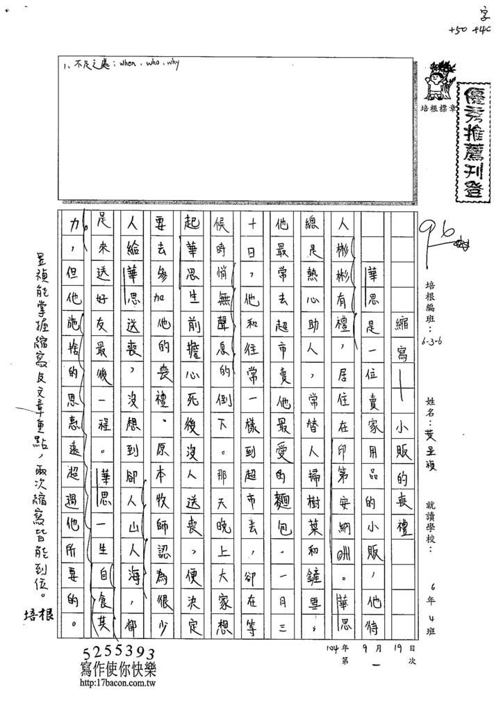 104W6201黃昱禎 (1))