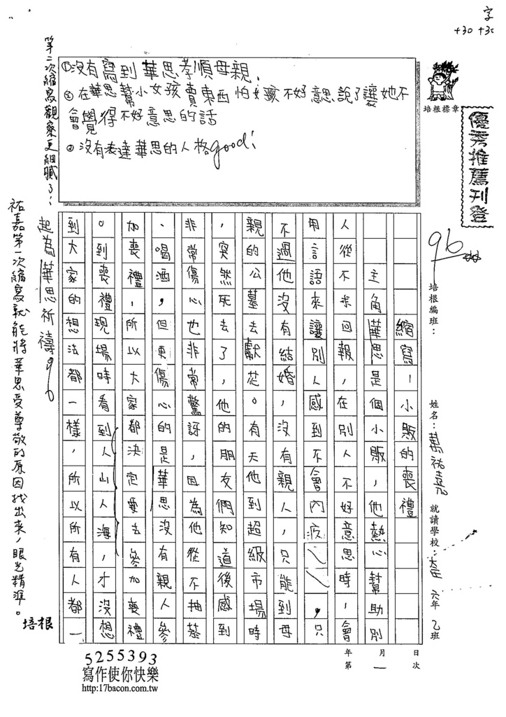 104W6201萬祐嘉 (1)