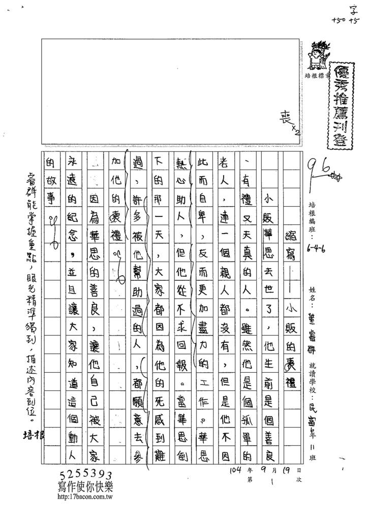 104W6201董睿群 (1)